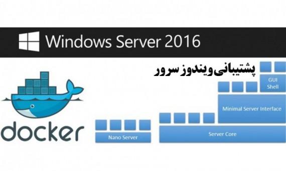 پشتیبانی ویندوز سرور 2016 از قابلیت Docker Engine